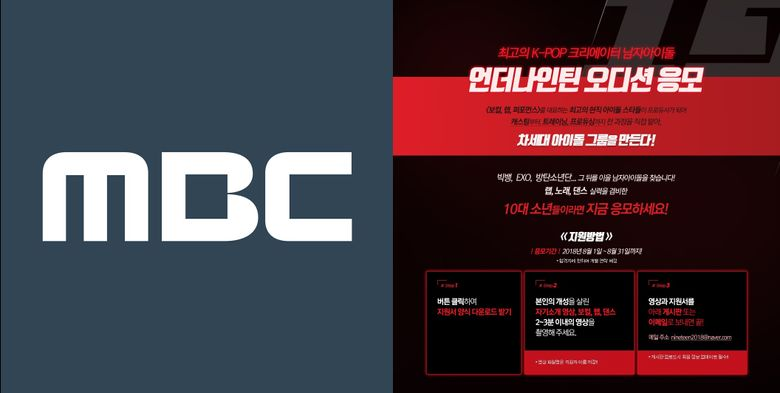 """MBC Is Recruiting Participants For New Audition Program """"Under Nineteen"""""""