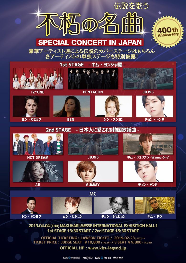 """""""Immortal Song"""" 400th Anniversary Special Concert In Japan: Lineup"""