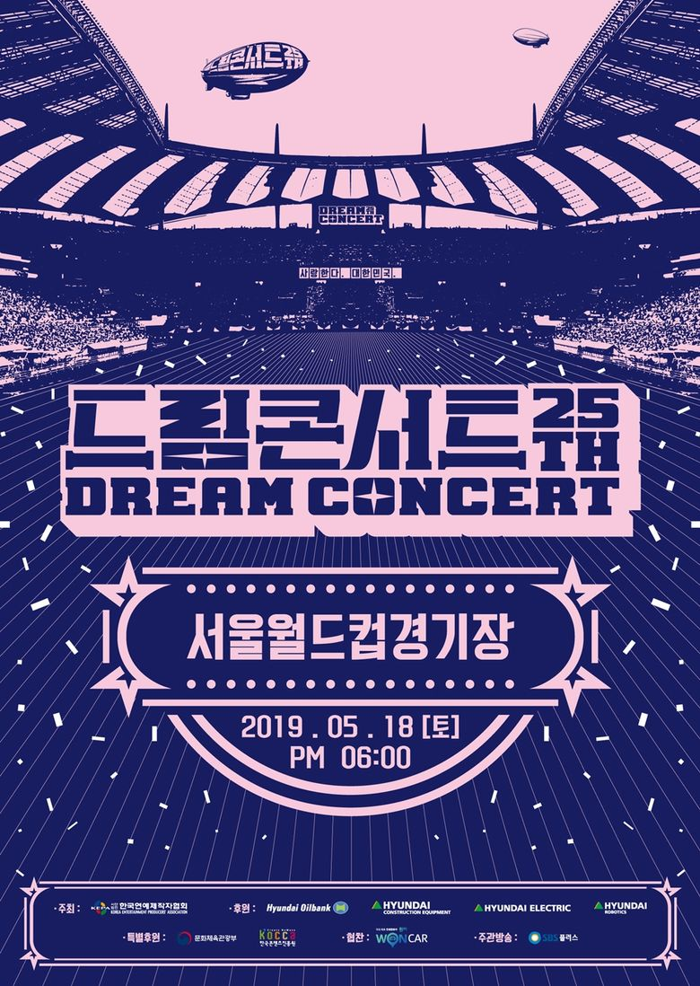 2019 Dream Concert: Lineup