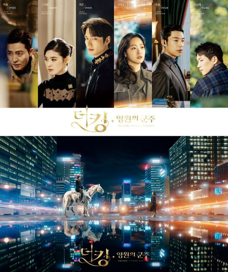 """The King: Eternal Monarch"" (2020 Drama): Cast & Summary"