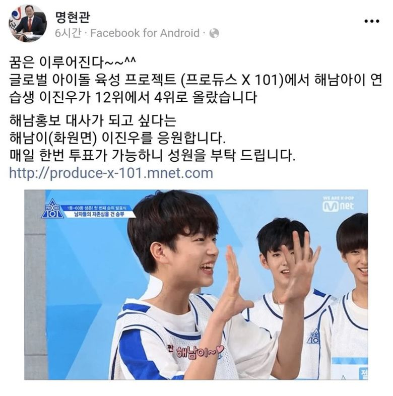 """Governor Notices """"Produce X 101"""" Lee JinWoo's Dream Of Becoming Haenam County Ambassador"""