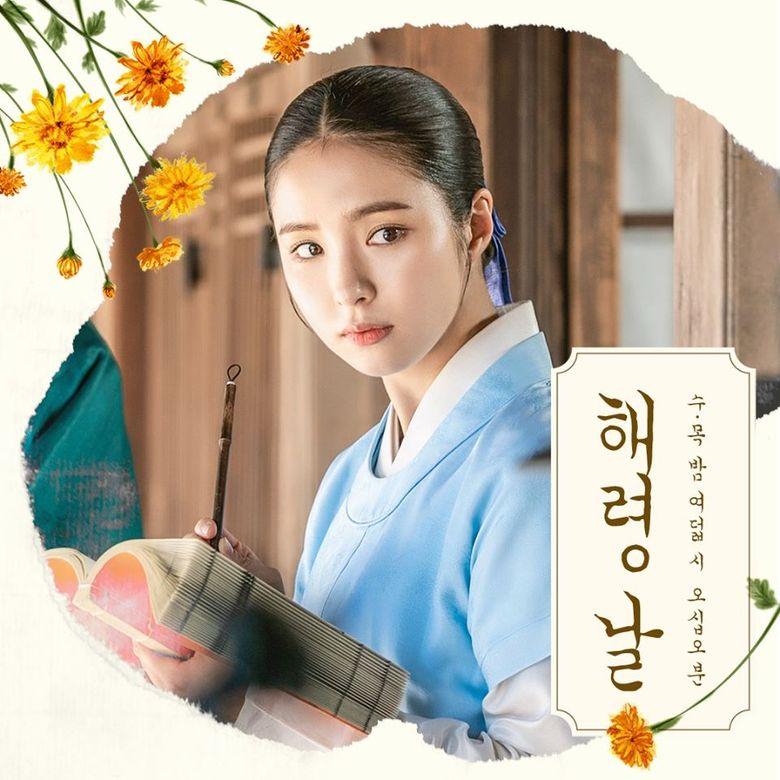 """Rookie Historian Goo Hae Ryung"" (2019 Drama): Cast & Summary"