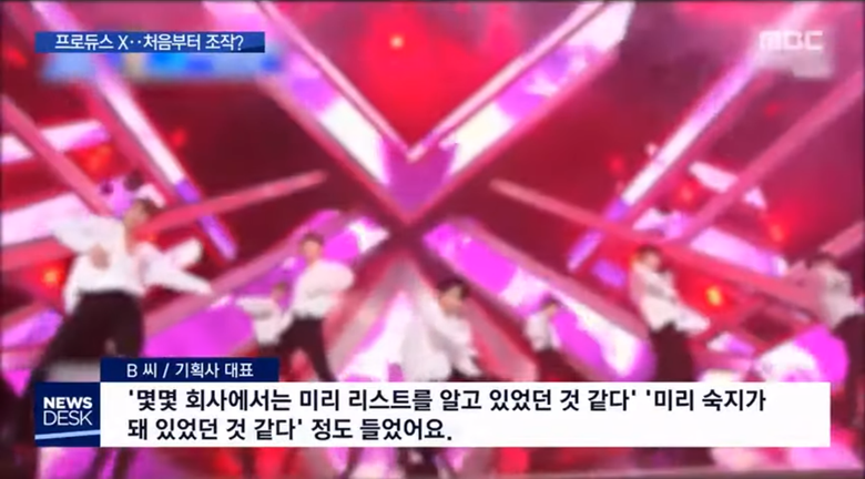 """'PD's Pick' A Real Thing On """"Produce X 101"""" Says MBC """"News Desk"""""""