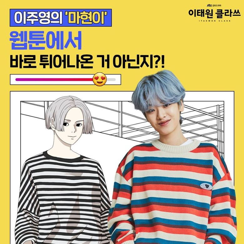 """Lee JooYoung's Unique Style Caught Attention From """"Weightlifting Fairy Kim BokJoo"""" To """"Itaewon Class"""""""