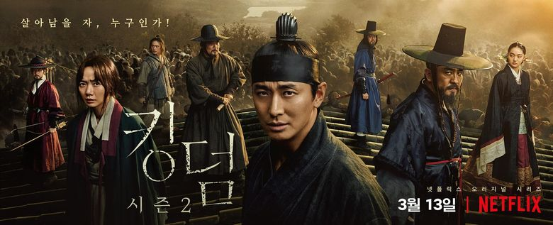 """""""Kingdom"""" 2 Coming On March 13 On Netflix, Poster & Teaser Released"""