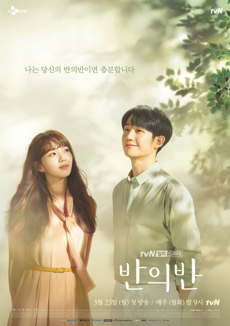 """Deeper Look: Chae SooBin's Lovely Earrings On """"A Piece Of Your Mind"""" Poster"""