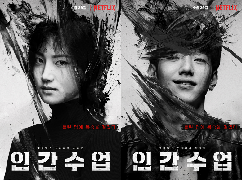 """Netflix Original Series """"Extracurricular"""" With Kim DongHee Posters & Date Released"""