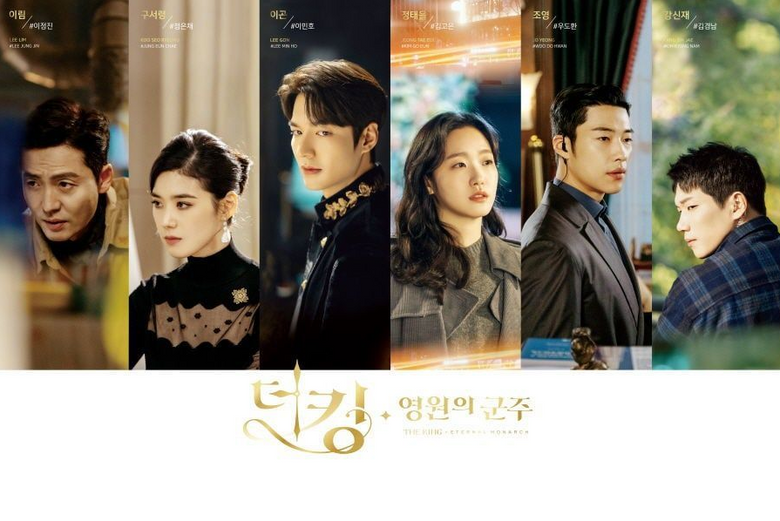 """""""The King: Eternal Monarch"""" With Lee MinHo & Kim GoEun Confirms Broadcasting Date"""