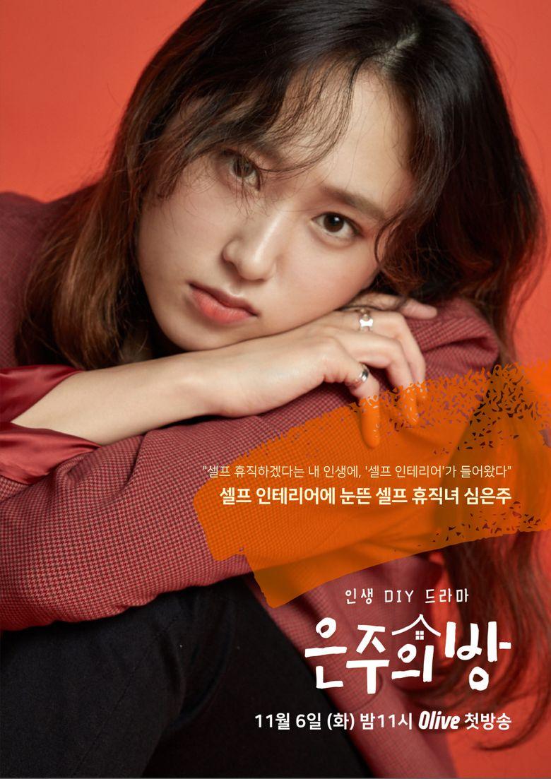 """Dear My Room"" (2018 Drama): Cast & Summary"