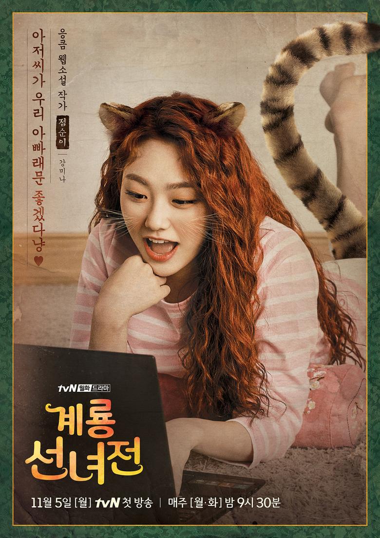 """Mama Fairy And The Woodcutter"" (2018 Drama): Cast & Summary"