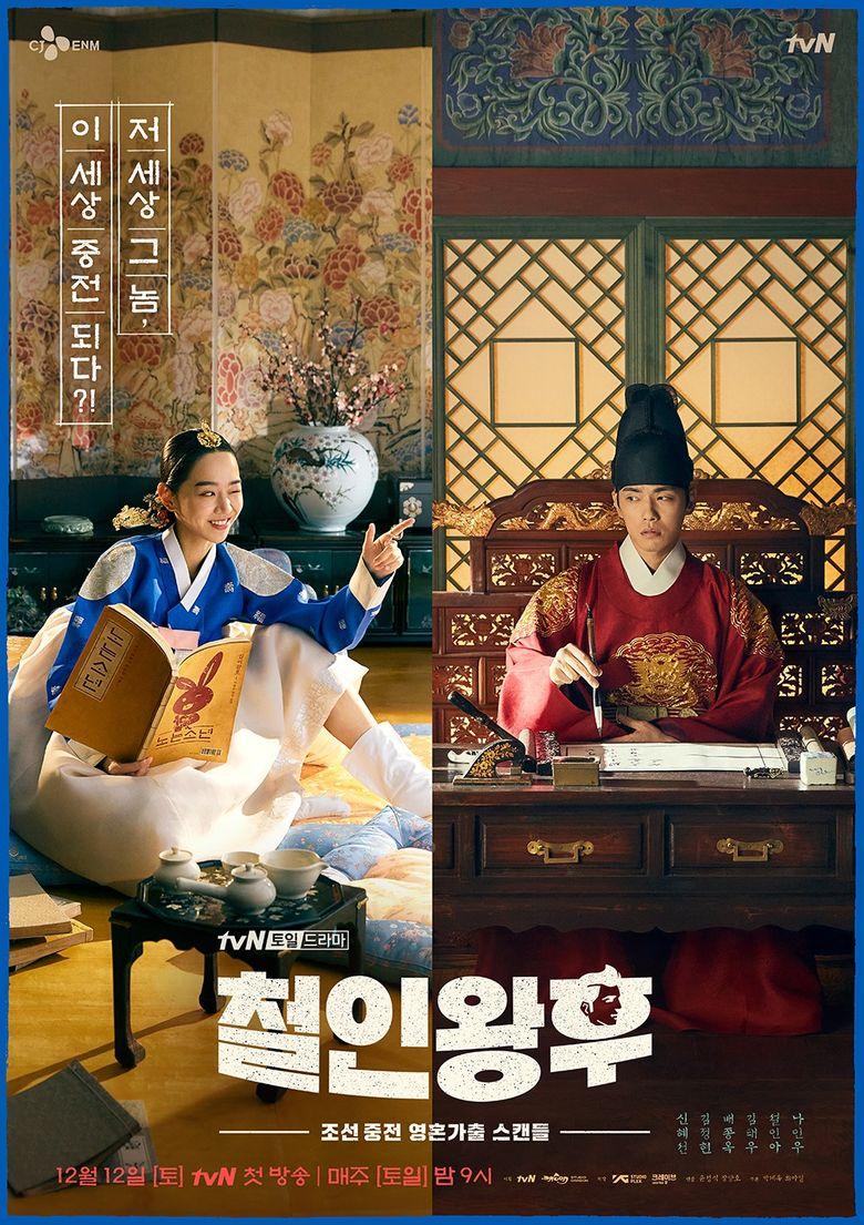 """Mr. Queen"" (2020 Drama): Cast & Summary"