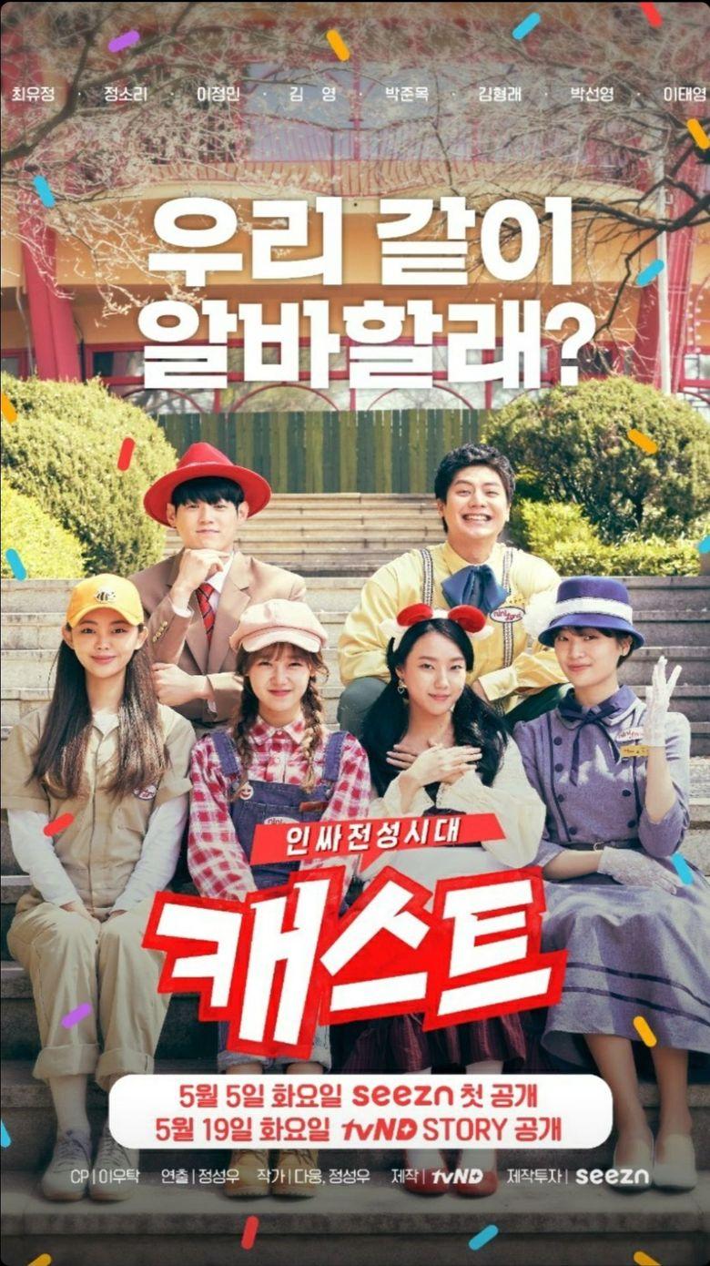 """Cast: The Golden Age Of Insiders"" (2020 Web Drama): Cast & Summary"