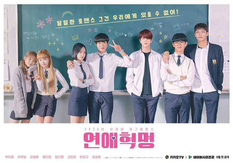 """Love Revolution"" (2020 Web Drama): Cast & Summary"
