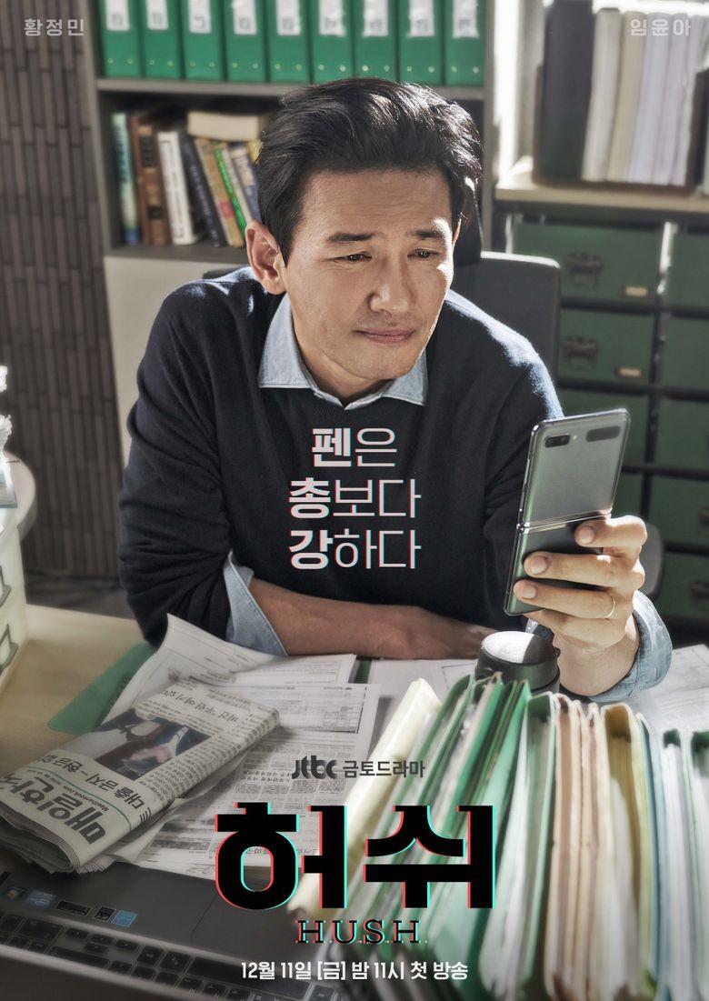 """Hush"" (2020 Drama): Cast & Summary"