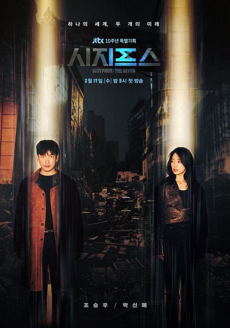 """Sisyphus: The Myth"" (2021 Drama): Cast & Summary"