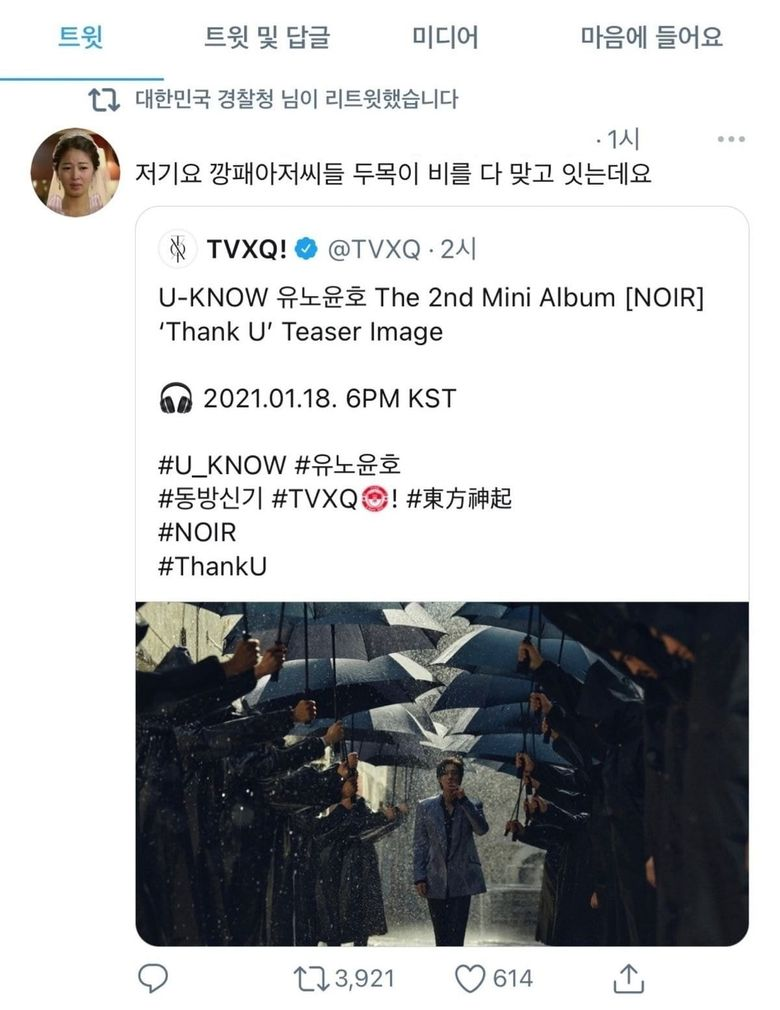 Korea National Police Agency Mistakenly Retweeted TVXQ's YunHo 'NOIR' Teaser Image