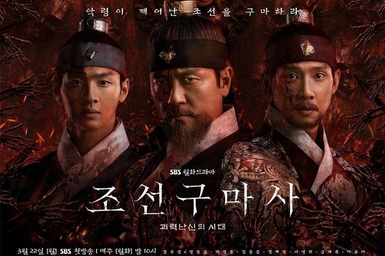 """Joseon Exorcist"" (2021 Drama): Cast & Summary"