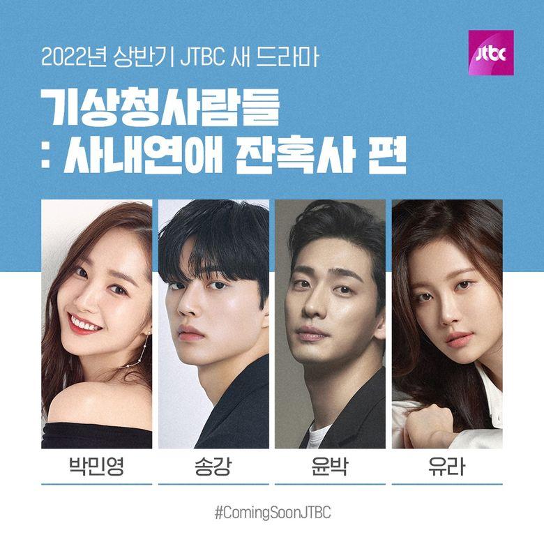 """Meteorological Agency People: Cruel Story Of Office Romance"" (2022 Drama): Cast & Summary"