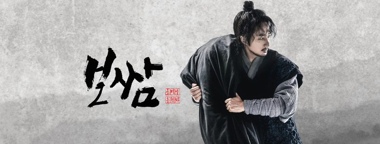 """""""Bossam: Steal the Fate"""" (2021 Drama): Cast & Summary"""