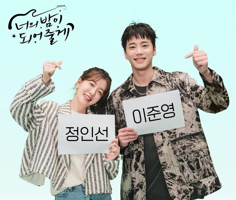 """I'll Become Your Night"" (2021 Drama): Cast & Summary"