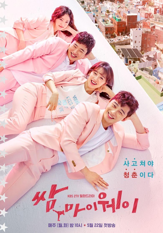 "The Drama ""Fight For My Way"" With Park SeoJun & Kim JiWon Becomes A Webtoon"