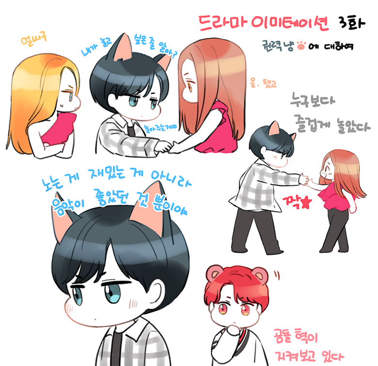 """6 Noticeable Differences Between The """"Imitation"""" Webtoon And K-Drama"""
