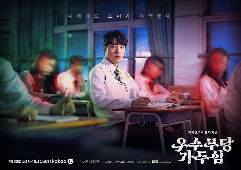 """The Great Shaman Ga DooShim"" (2021 Web Drama): Cast & Summary"