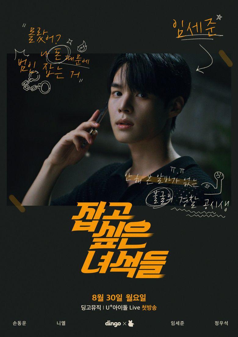 """The Guys I Want To Catch"" (Web Drama 2021): Cast & Summary"