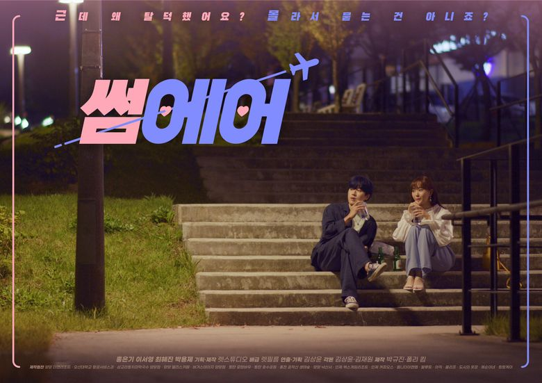 """Some Air"" (2021 Web Drama): Cast & Summary"