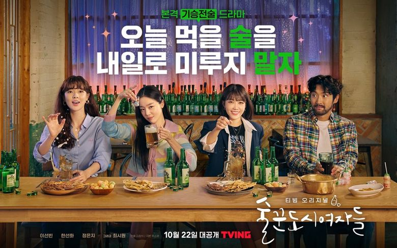 """""""Work Later, Drink Now"""" (2021 Web Drama): Cast & Summary"""