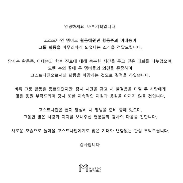 GHOST9's Lee TaeSeung And Hwang DongJun Leave Touching Letters For Ghosties Explaining Departure From The Group