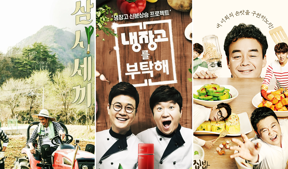 Please Take Care of My Refrigerator , Mr. Baek The Homemade Food Master, Three Meals a Day, korean variety, korea variety show, korean cooking show, korean food, korean culture,
