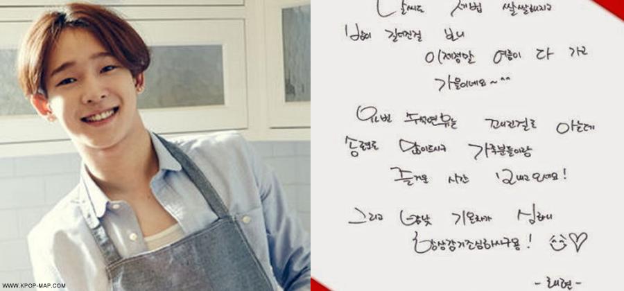 nam-taehyun-handwriting.png