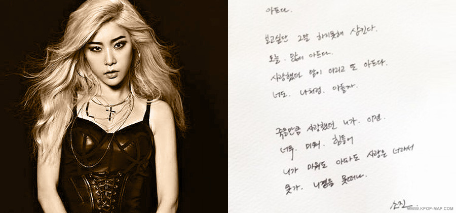 sojin-handwriting.png