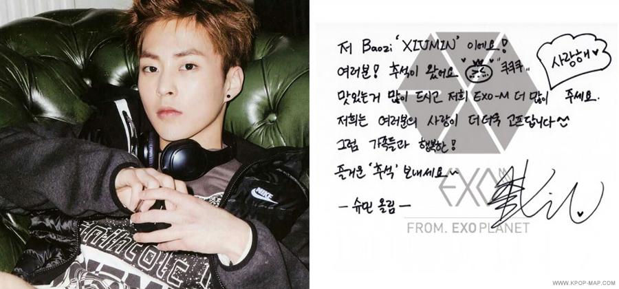 xiumin-handwriting.png