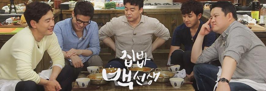 3 must see korean variety shows gaining the highest ratings kpopmap mr baek the homemade food masterg forumfinder Images